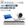 思科CTS-SX80-K9会议终端