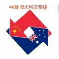 广州到澳洲海运 家具海运费用