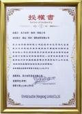 内江陨石交易市场