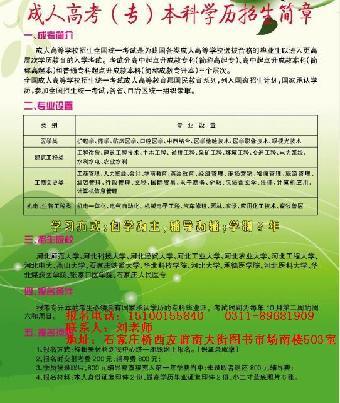 河北中医学院中药学专业专升本招生
