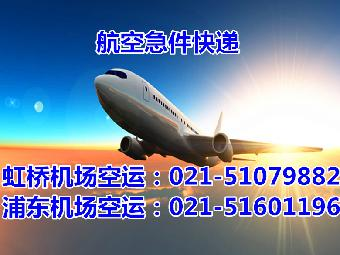 上海浦东机场行李托运部航空货运站
